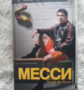 Книга про футболиста