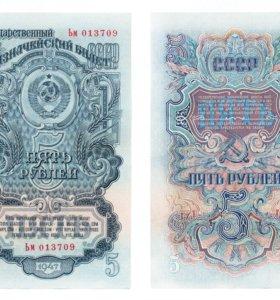 5 рублей 1947 г., СССР (аUNC!)