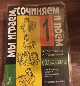 Учебник Сольфеджио 1 класс