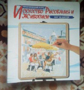 Журналы по рисованию