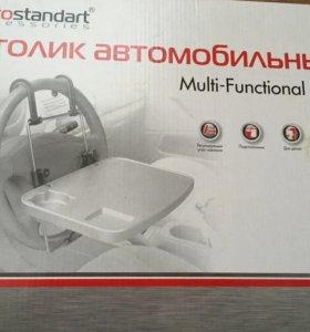 Столик автомобильный