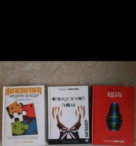 Книги Ф.Бегбедер