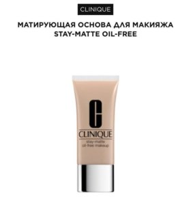 Тональная основа Clinique Stay-Matte Oil-Free.