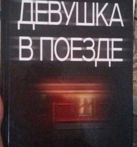 Книга П.Хокинс и С.Кинга.