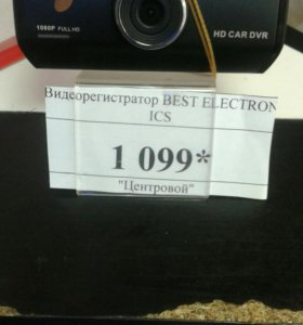 Видеорегистратор best electron ics