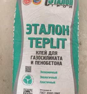 Клей для газосиликата и пенобетона