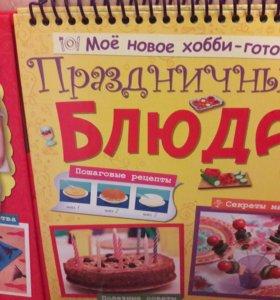 Книги по кулинарии для детей и взрослых.
