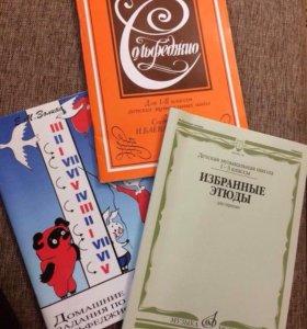 Книги для муз.школы Сольфеджио,д/з по Сольфеджио