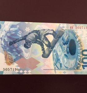 Банкнота 100 рублей (Олимпийская) «Сочи-2014»