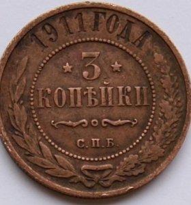 Монета 3 руб.1911 г.