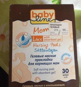 Гелевые мягкие прокладки для кормящих мам