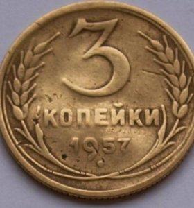 Монета 3 коп. 1957 г.