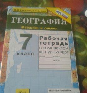 Рабочая тетрадь по географии.7 класс.