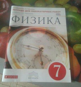Тетрадь для лабораторных работ по физике 7 класс.