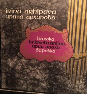 Грампластинка, Ирина Архипова