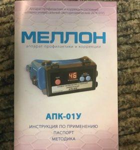🔝Аппарат цветоимпульсной терапии МЕЛЛОН АПК-01У
