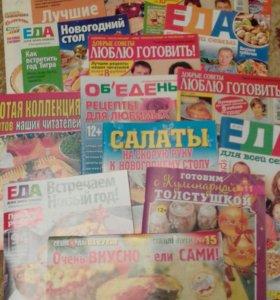 Кулинарные журналы 17шт.