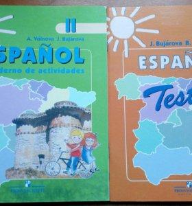 Новые. Рабочие тетради 2 класс Испанский язык.