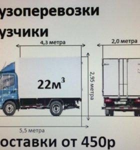 Грузоперевозки переезды вывоз мусора 1т 2т 3т 5т