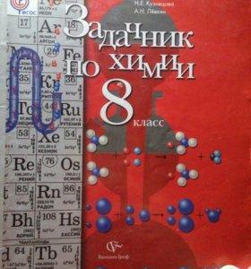 Задачник по Химии 8 класс