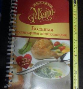 """Кулинарная книга""""Большая кулинарная энциклопедия """""""