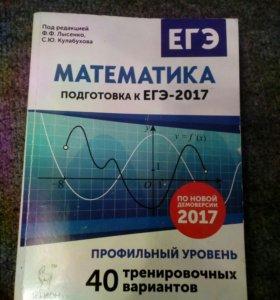 Книги для подготовки к ЕГЭ 2017