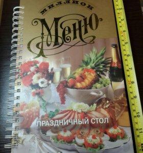 """Кулинарная книга """"Праздничный стол"""""""
