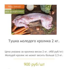 Мясо молодого кролика.