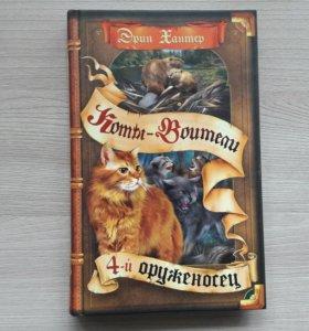 """Книга """"Коты воители"""" 4-й оруженосец."""