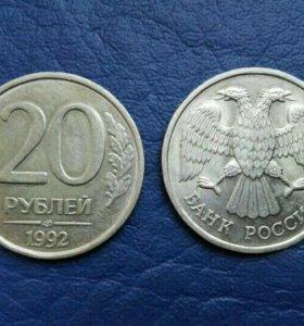 Монета 20 рублей 1992 лмд