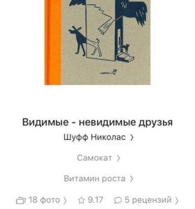 Книга Видимые невидимые друзья