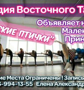 Набор в школу танцев