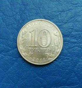 Монета 10 рублей РФ