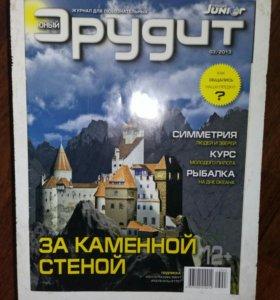 Журнал Юный Эрудит, 2013 год