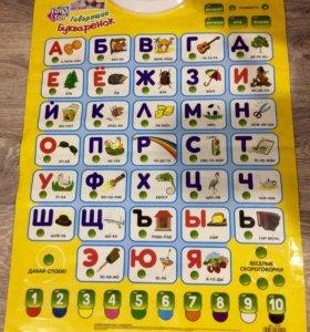Интерактивная азбука. Говорящий букваренок.
