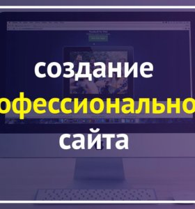 Создание профессионального сайта! Аудит сайта...
