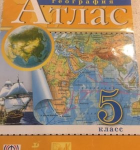 Атлас география 5 класс
