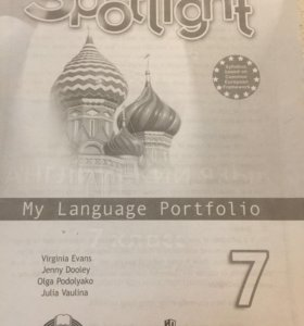 Тетрадь Spotlight My Language Portfolio новая