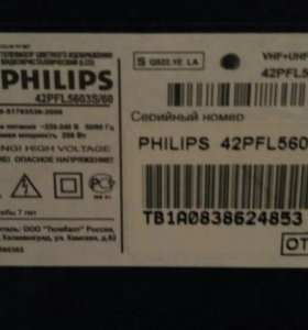 Телевизор Philips 42pfl5603