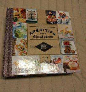 Книга с рецептами закусок на французском