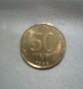 50 руб.1993 г.