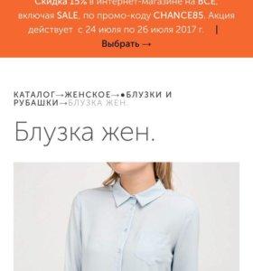 Новая блузка INCITY