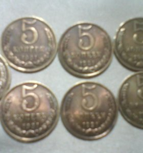 5 коп СССР