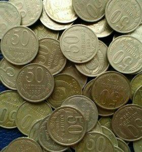 Монеты 50 копеек СССР