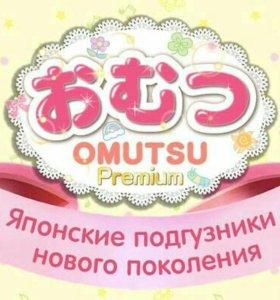 Подгузники и трусики Omytsu