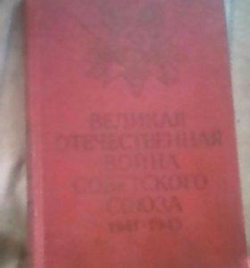 Великая отечесвеная война советского союза