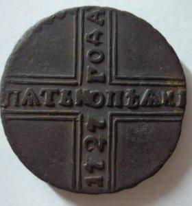 5 копеек 1727 г. КД