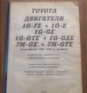 Книга по ремонту двигателей