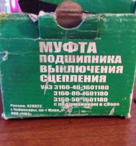 Муфта подшипника выключения сцепления УАЗ