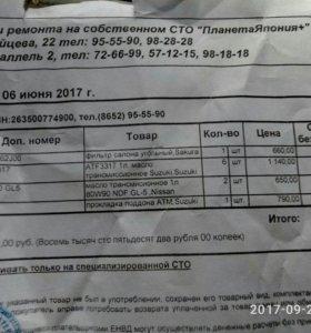 СУЗУКИ СХ-4, 2012г. Масло для АКПП -3 лит. Лобовое